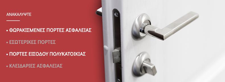πορτες ασφαλειας